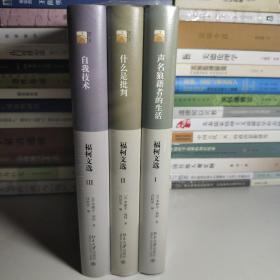 福柯文选(3卷)