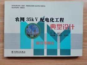 【现货速发】农网35kv配电化工程典型设计