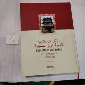回族伊斯兰遗迹在中国(阿文版)