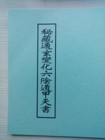 古代秘本彩印件《秘藏通玄变化六阴遁甲天书》上下卷全