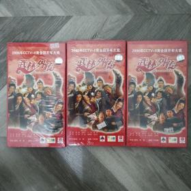 武林外传  1、2、3    11碟装   未开封    DVD       光盘