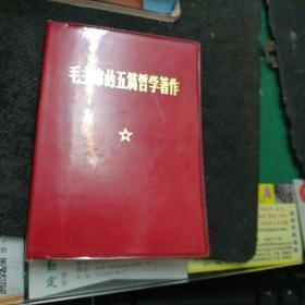 毛主席的五篇哲学著作,人民出版社出版,1970年印64开228页塑皮装,内文有笔迹,目录页前缺一张