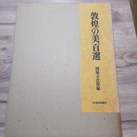 国内现货 敦煌的美百选 中国石窟/仏教美术 限定800部第55部