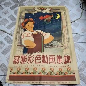 五十年代电影海报:苏联彩色动画集锦