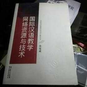 国际汉语教学网络资源与技术