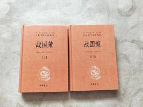 战国策(上下全二册):中华经典名著全本全注全译丛书