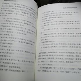 敦煌道经写本与词汇研究