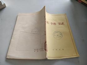 历史人物传记译注:陈蕃 李膺 窦武