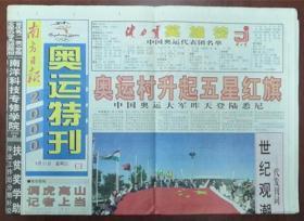 报纸:2000年9月13日《南方日报·奥运特刊》创刊号(8版全)