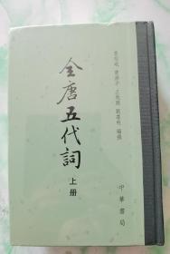 全唐五代词(上下)