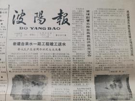 波阳报(波阳县委主办)