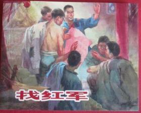 1965年 周光中绘画,连环画《找红军》上海人民美术出版。一版一印。=