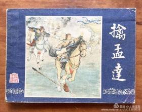 擒孟达(双79版同月)上海印