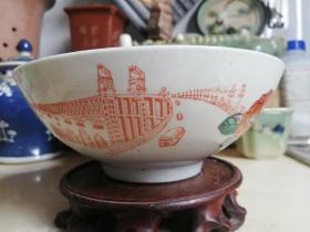文革时期《南京大桥》大碗