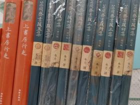 芷兰斋书跋(1——5集合售)。1--4集,平装毛边,韦力签名钤印,一版二印,仅1千册。 5集为平装本一版一印。