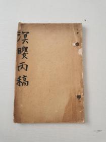 早期自印诗集《溟嘤丙稿》溟社丛刊