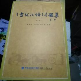 《古代汉语》习题集