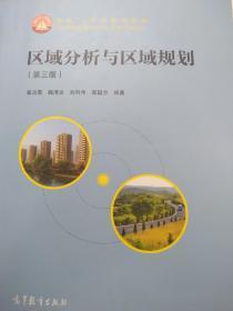 区域分析与区域规划(第三版)