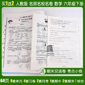 正版新书人教部编版小学生六年级下册数学试卷名师名校名卷同步训练6年级下册试卷测试卷全套新版试卷期末测试卷
