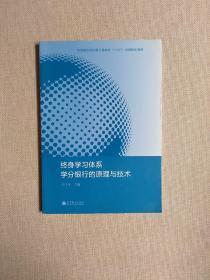 终身学习体系学分银行的原理与技术【正版】无划线