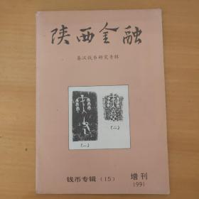 陕西金融  秦汉钱币专辑