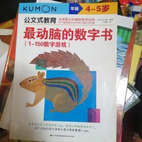 公文式教育:最动脑的数字书(1-150数字游戏 4-5岁)