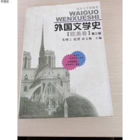 外国文学史:欧美卷