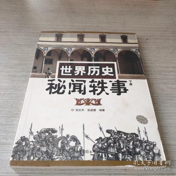 世界历史秘闻轶事(上册)