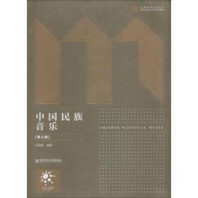 中国民族音乐第2版 伍国栋 南京师范大学出版社