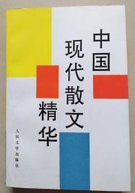 中国现代散文精华