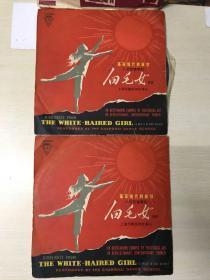 革命现代样板戏 芭蕾舞剧白毛女选曲