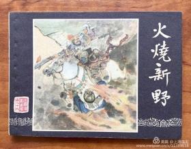 火烧新野(双79版同月)上海印