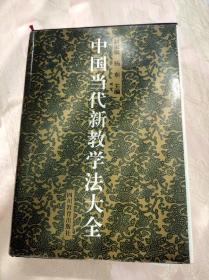中国当代新教学法大全(一版一印)