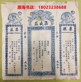 稀见:民国揭阳塔頭【集成莊钱庄票】----汕头仁和街商务印刷局
