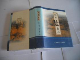 北京盐业志