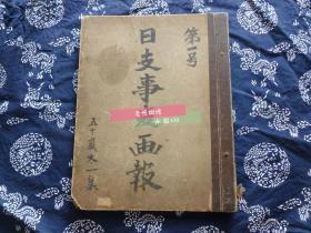 """民国  抗日战争战事剪报集 巨大册 均为朝日新闻战事新闻照片,附战事说明 大开本,包括侵华日军攻陷通州、长城、上海、南口、天津、宣化、榆林等,时间约为1938年前后(昭和十二年),后有一张单独的年轻的昭和天皇大幅印刷写真照片,封面署名""""五十岚太一集"""",当时重要日本侵华史料,尺寸37×29cm(另有一个补图链接)"""