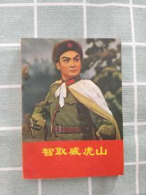 智取威虎山(1970年出版 )