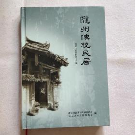陇州传统民居