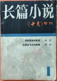 《十月》专刊:《长篇小说》1983年第1期(总第一期)(柯岩长篇名作《寻找回来的世界》  谷应 《从滇池飞出的旋律》及  名家贺词等)