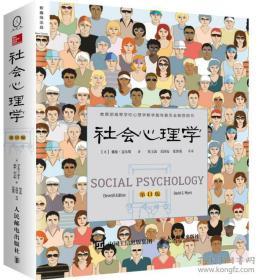 二手正版 社会心理学 第11版 中文版 戴维 迈尔斯 侯玉波乐国安译