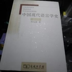 中国现代语言学史