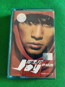 周杰伦《JAY 范特西》磁带 BMG 供版,美卡发行