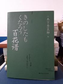 百花谱 木下杢太郎 著 湖南人民出版社 9787556121250