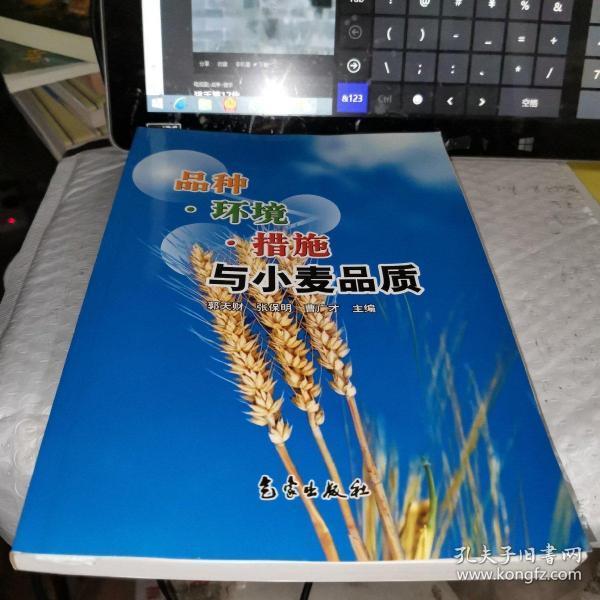 品种环境措施与小麦品质