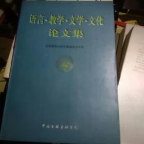 语言·教学·文学·文化论文集