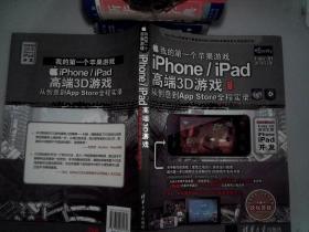 我的第一个苹果游戏:iPhone/iPad高端3D游戏从创意到App Store全程实录