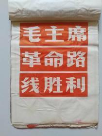 文革印刷剪纸宣传画(毛主席革命路线胜利,8张),包老包真。单张贴在本子上,还有其它内容剪纸。