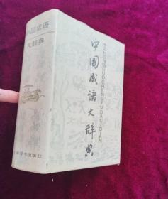 【老版本图书】中国成语大辞典