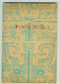 摄影画册《上海博物馆》多幅图片