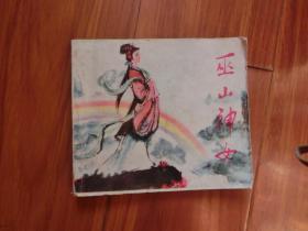 连环画:巫山神女(1979年9月1版1印)